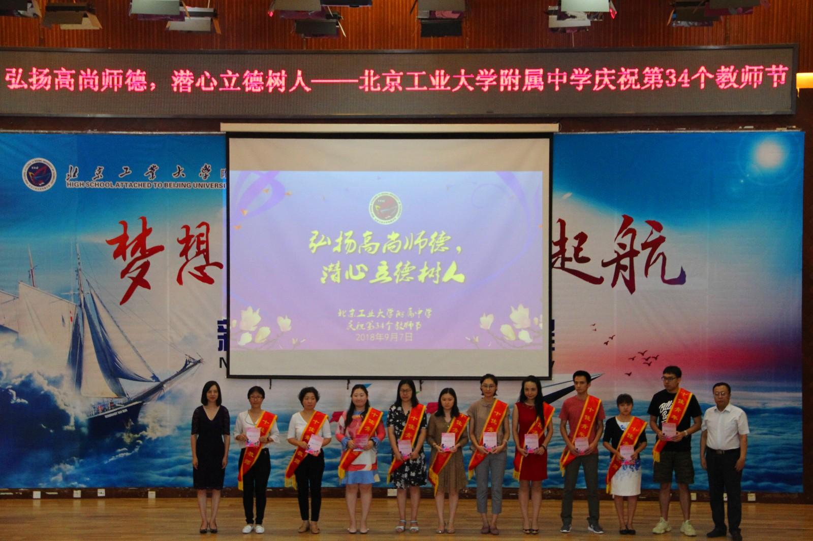 刘校长和王书记为十佳青年教师颁发绶带和证书.jpg