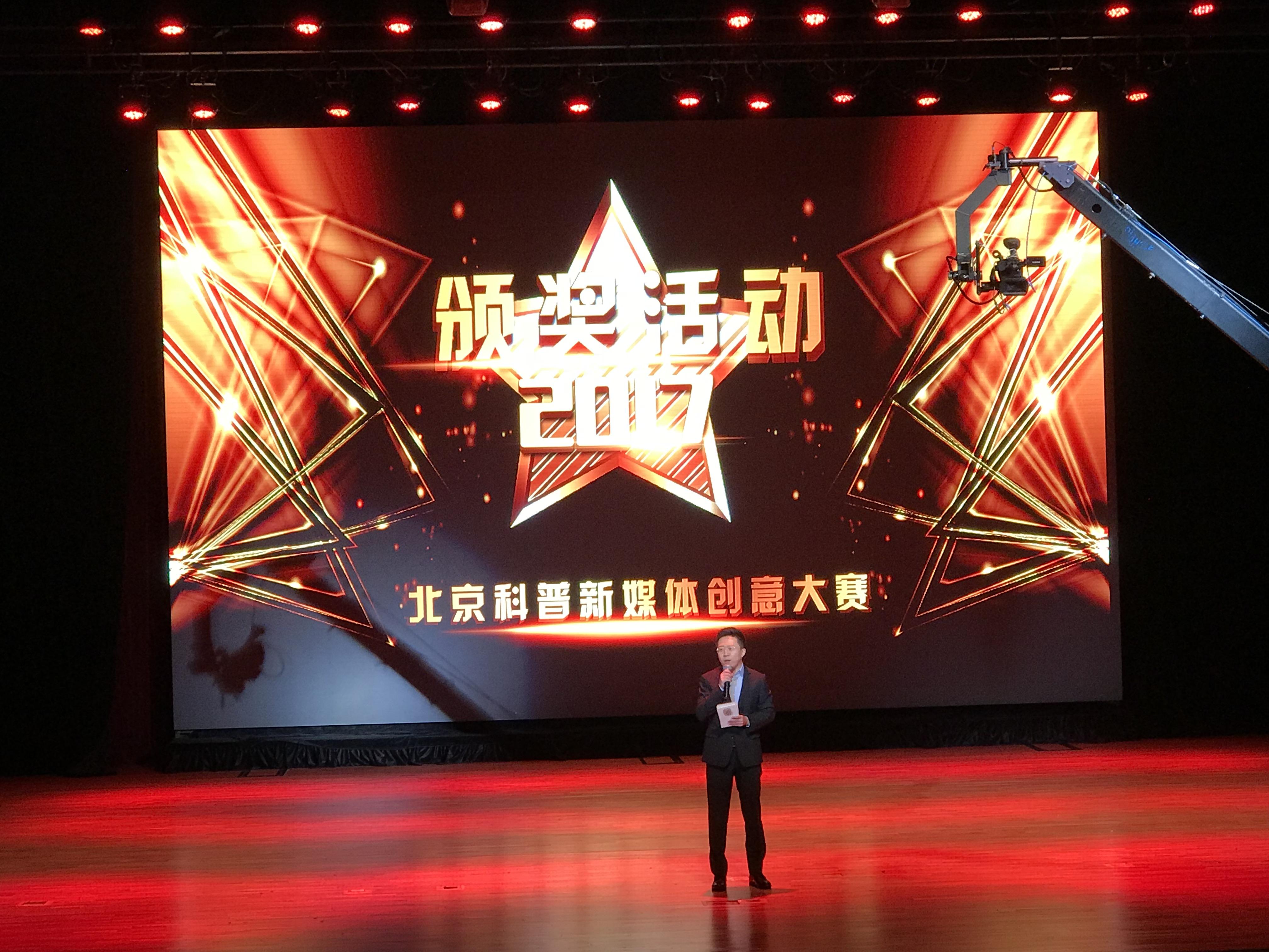 2017年11月3日由北京市科学技术协会主办、北京科普发展中心承办的2017年北京科普新媒体创意大赛颁奖活动在北京航空航天大学举行.JPG