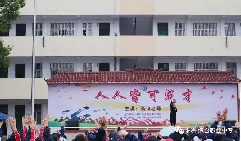 中国梦,人人皆可成才——我校举行大型励志教育演讲会