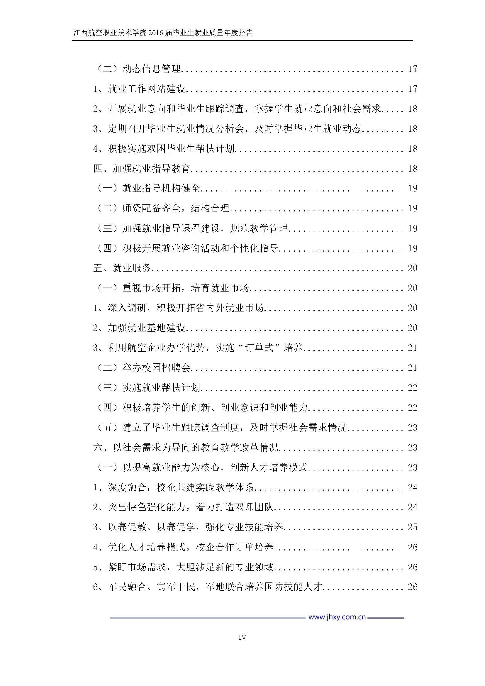 江西航空职业技术学院2016届毕业生就业质量年度报告_Page_05.jpg