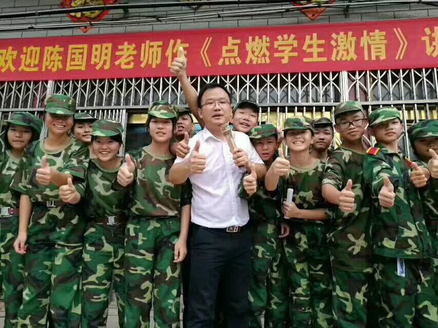 湖南省衡南第五中学《点燃学生激情》专题讲座