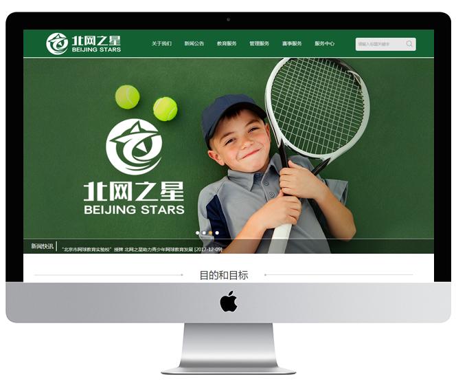 北京教育学会 案例