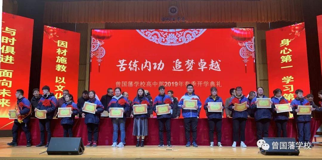 【开学典礼】曾国藩高中:努力奔跑,追梦卓越