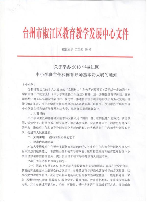 关于举办2013年椒江区中小学班主任和德育导师基本功大赛的通知