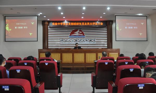 2-总支部委员贾伟范《新党章学习》专题党课.JPG