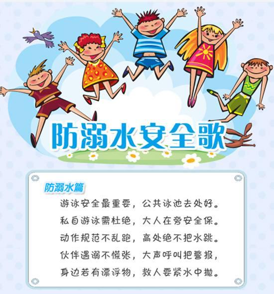 惠州市小金茂峰学校《防溺水安全手册》