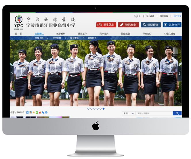 宁波市甬江职业高级中学 案例
