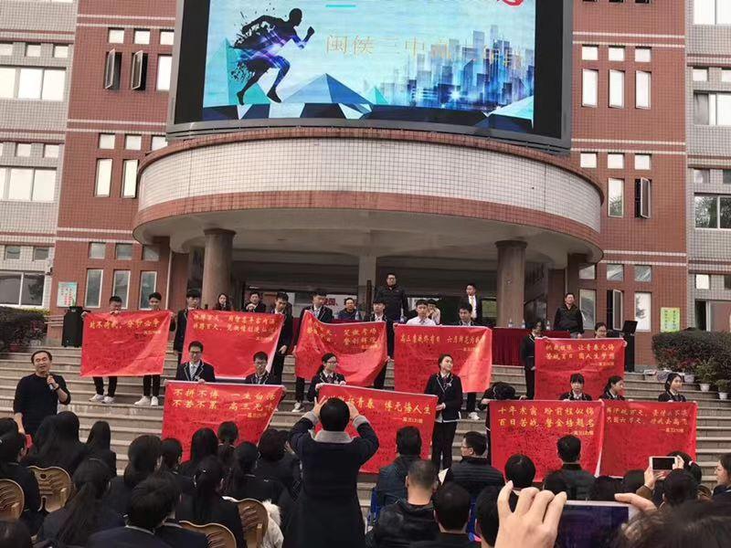 2019年2月27日闽侯三中邀请福教金牌讲师韩加富老师做百日誓师大会