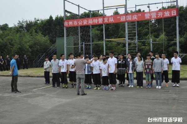 台州市双语学校迎国庆,参加警营开放日活动