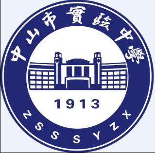 中山市实验中学