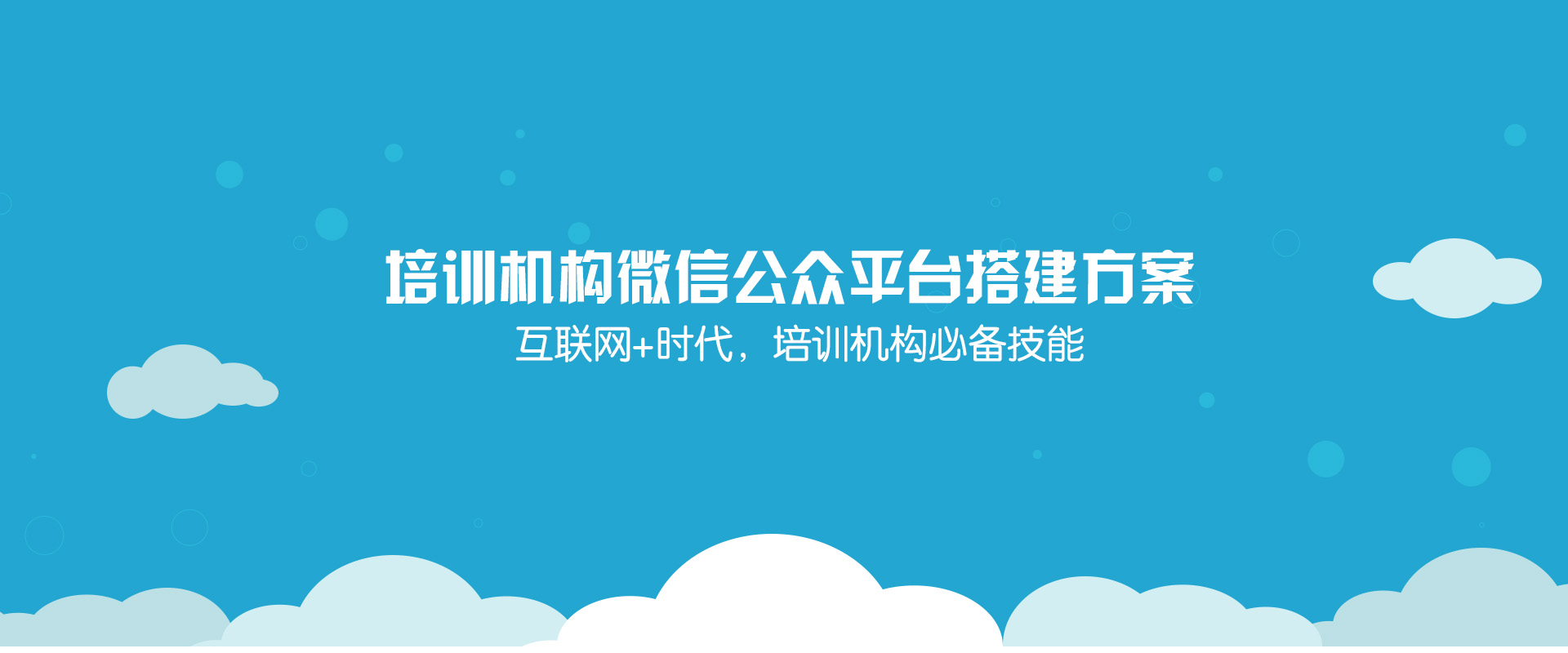 培训机构微信公众平台建设方案