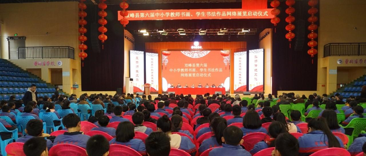 双峰县第六届师生书画作品网络展,在曾国藩学校开展