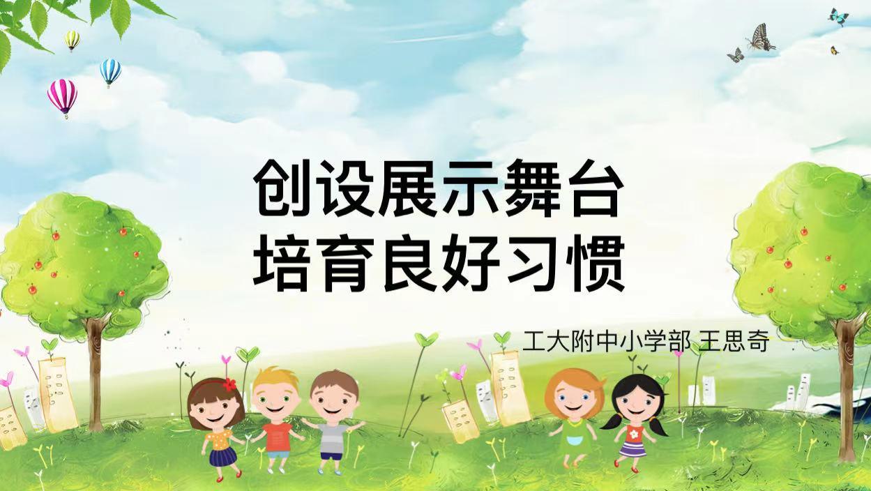 4.王思奇老师做《创设展示舞台,培育良好习惯》交流展示.jpg