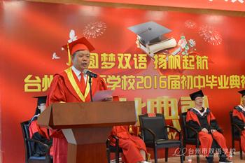 台州市双语学校2016届初三毕业典礼校长致辞