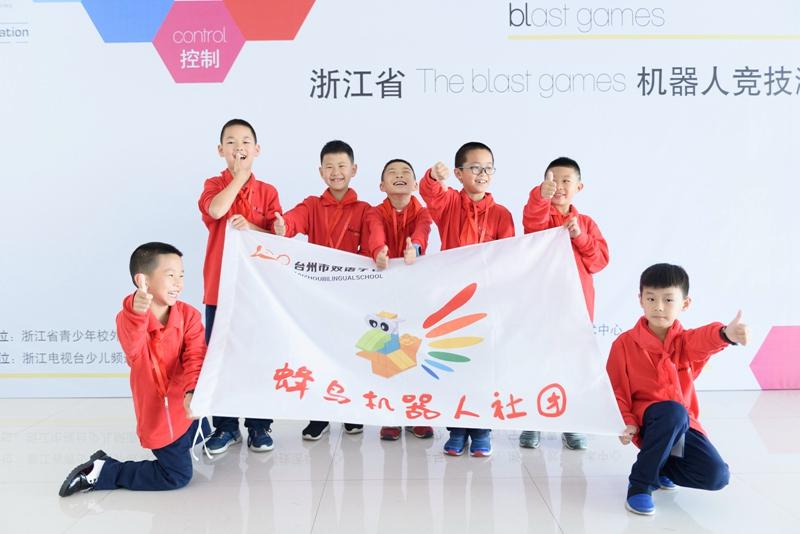 双语学校学生在浙江省The blast games机器人大赛中获奖