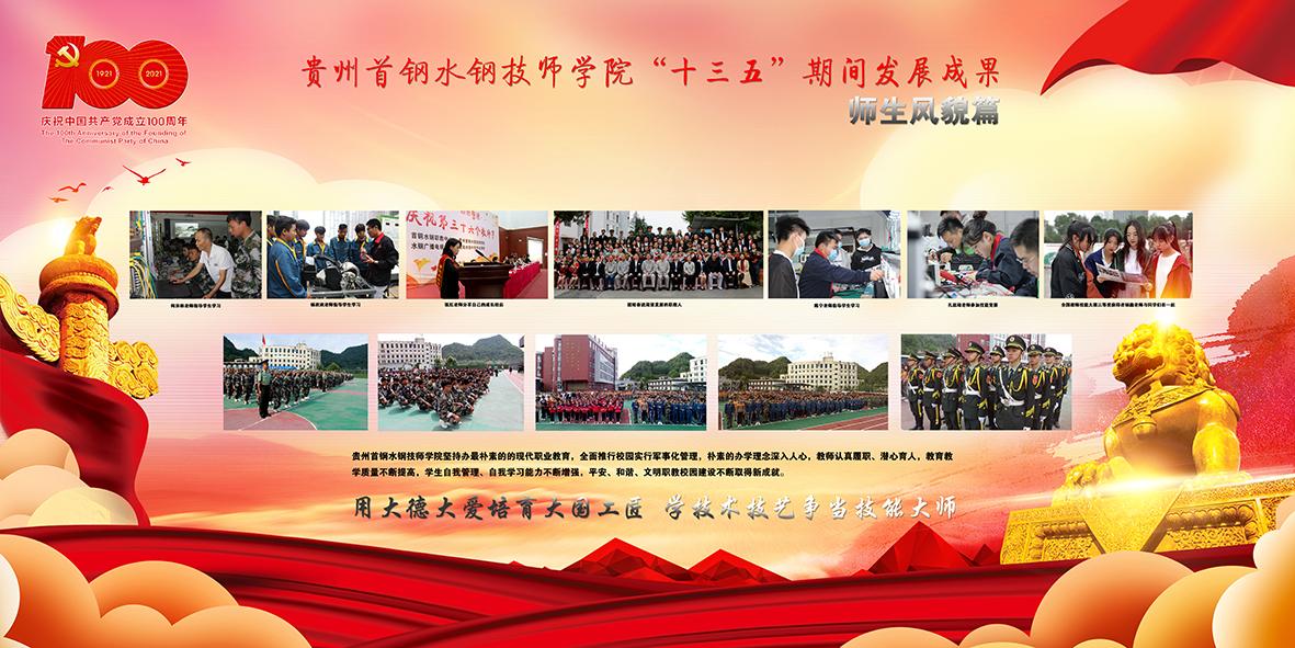 04、师生风貌展示-贵州首钢水钢技师学院.jpg