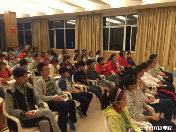 台州市双语学校2014学年第一学期第一次团课