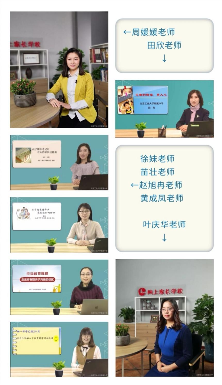 09工作室成员参与朝阳区网课录制.jpg