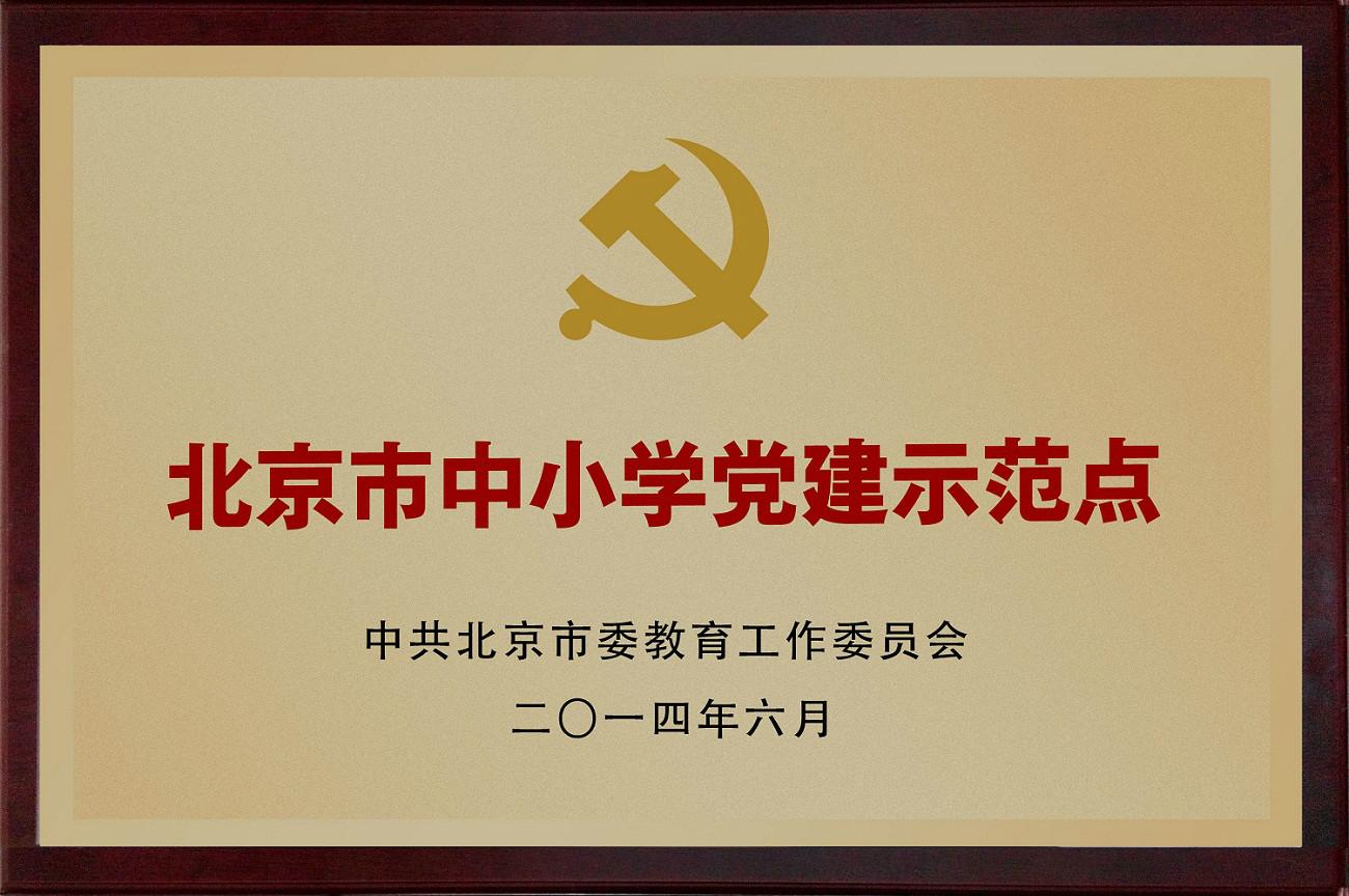 09北京市中宝盈党建示范点.jpg