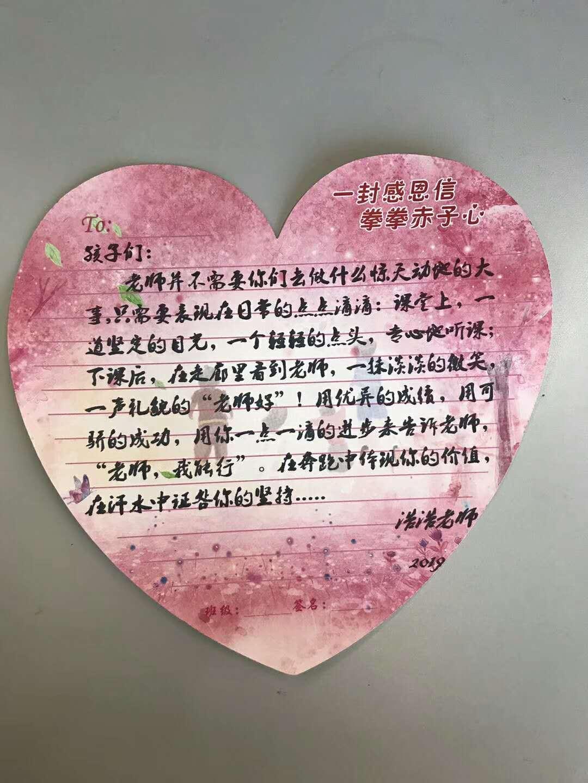 老师写给学生的寄语。.jpg