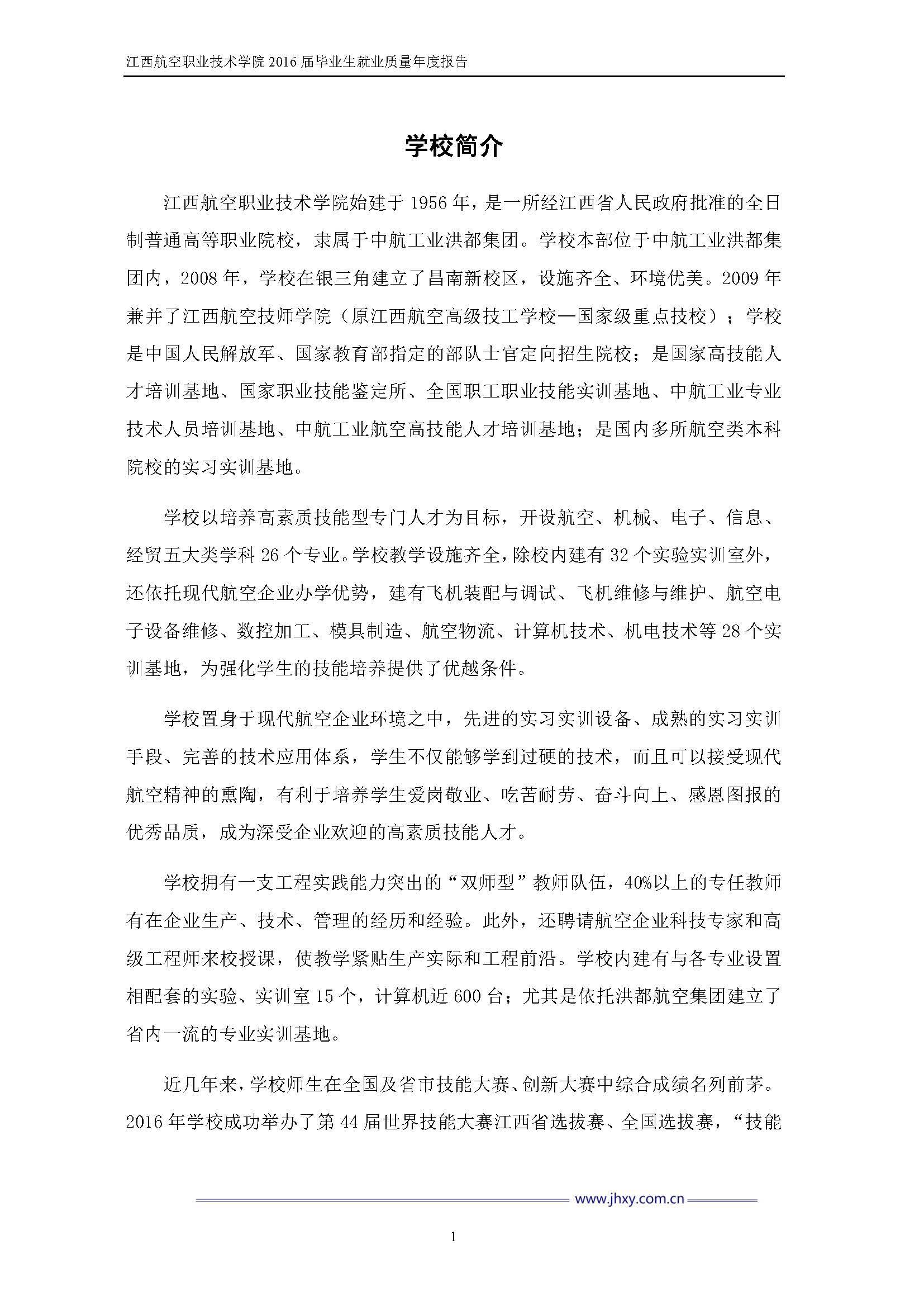 江西航空职业技术学院2016届毕业生就业质量年度报告_Page_08.jpg
