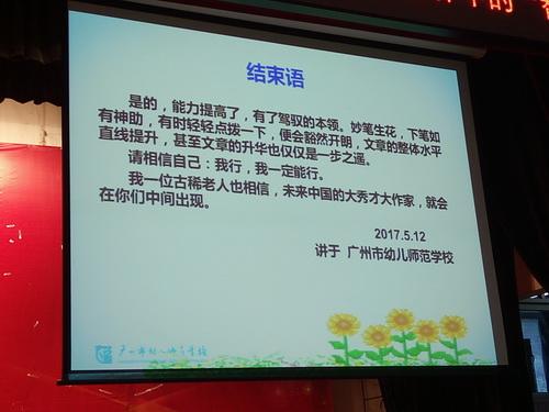 图5为王俊康老师对广州幼师生的期盼_调整大小.jpg