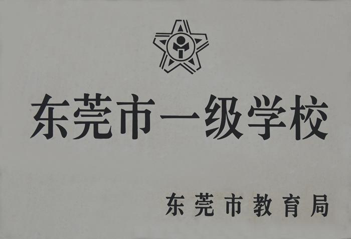 1-3东莞市一级学校牌.jpg