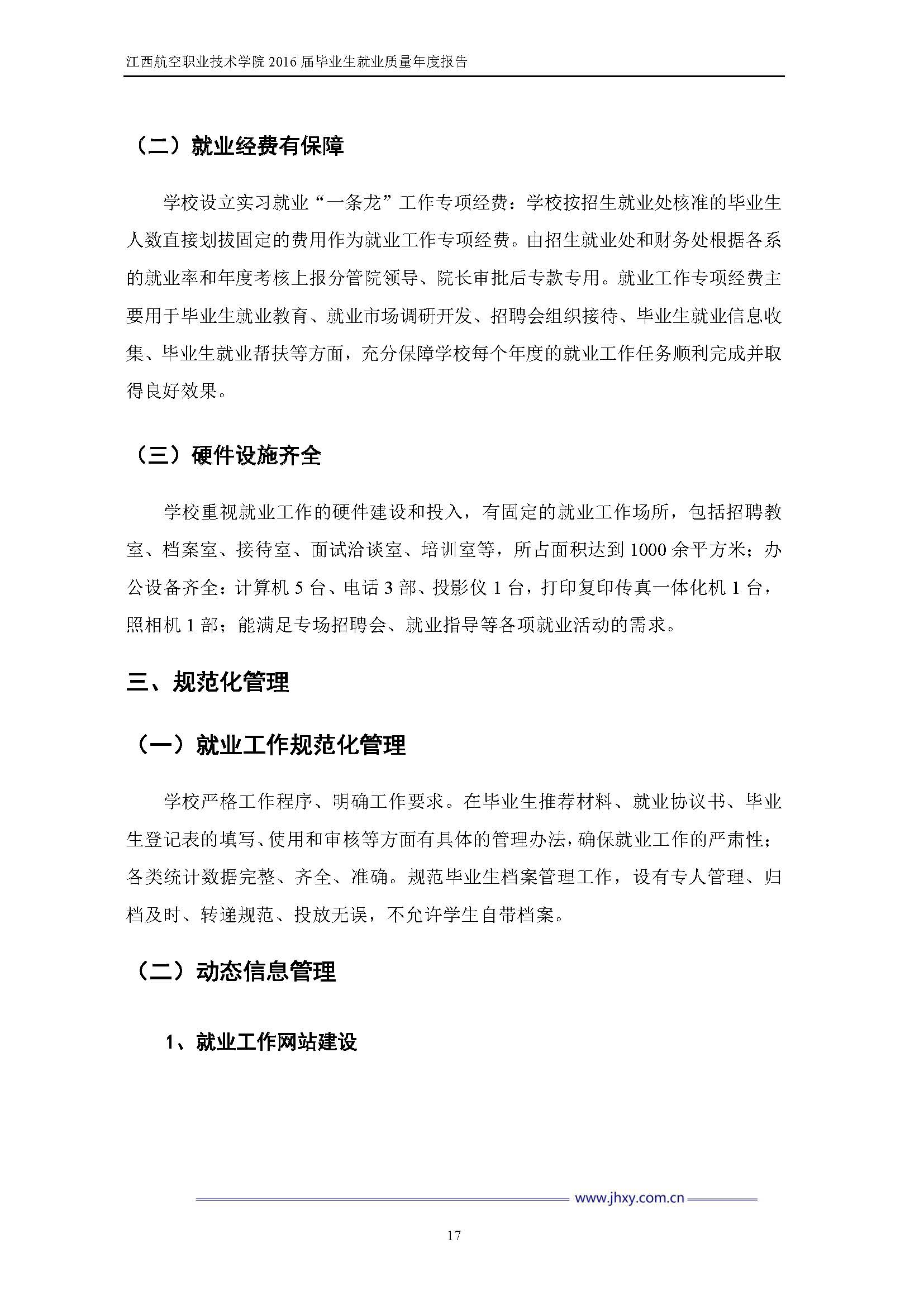 江西航空职业技术学院2016届毕业生就业质量年度报告_Page_24.jpg