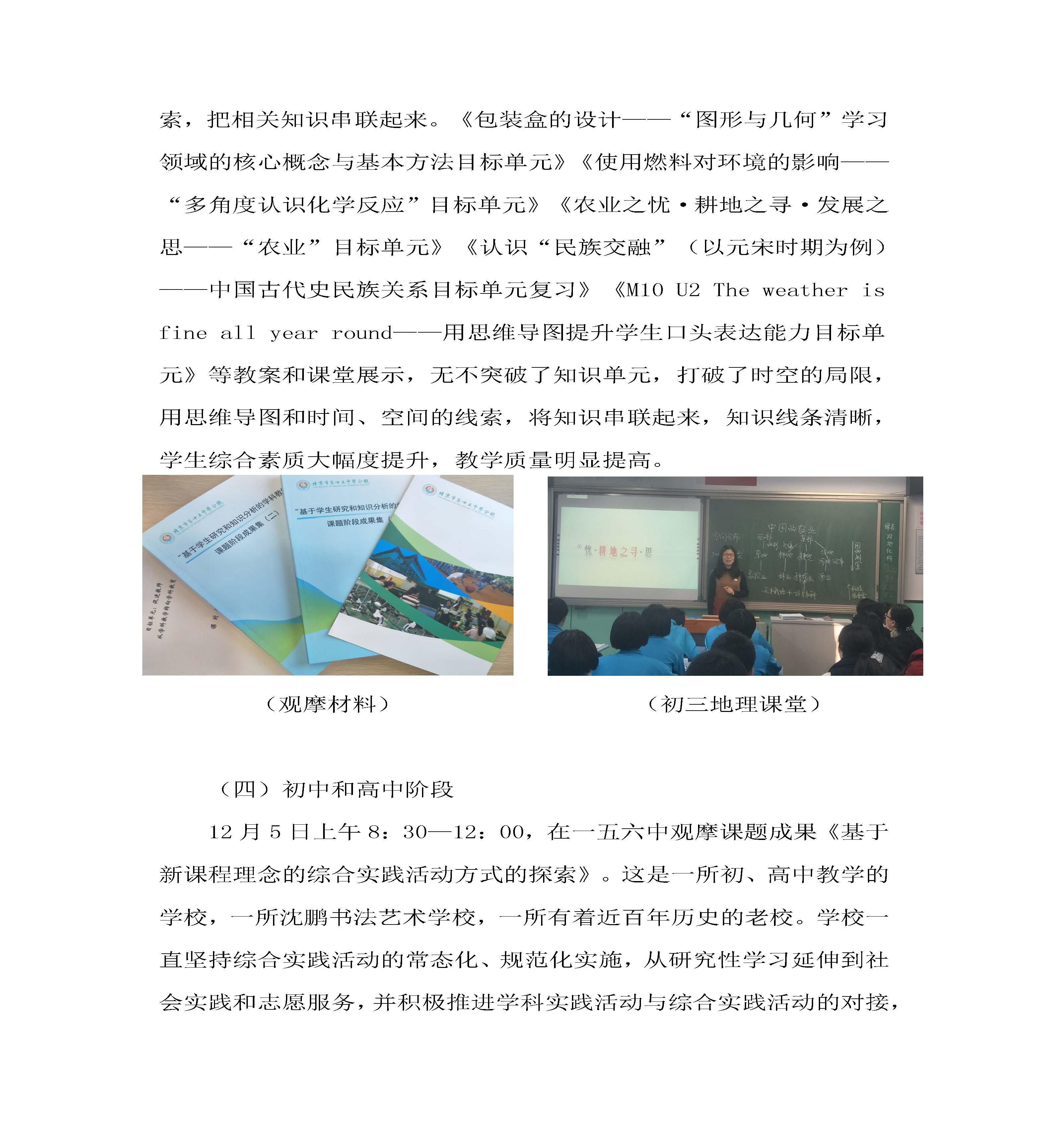 观摩2017北京市西城区科研月活动汇报材料(温俊芳12.12)_页面_6.jpg