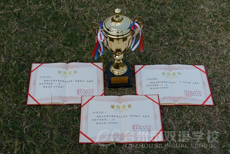 台州市双语学校勇夺椒江区教职工运动会中学组冠军