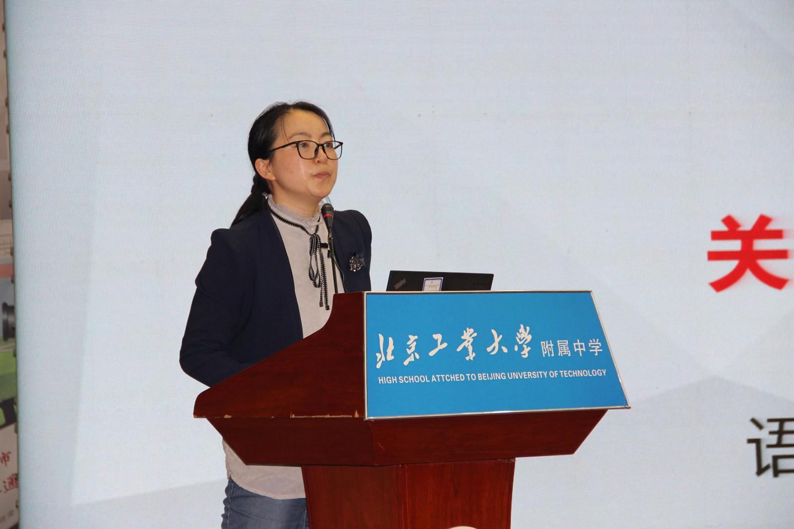北京市朝阳区教育研究中心老师发言.jpg