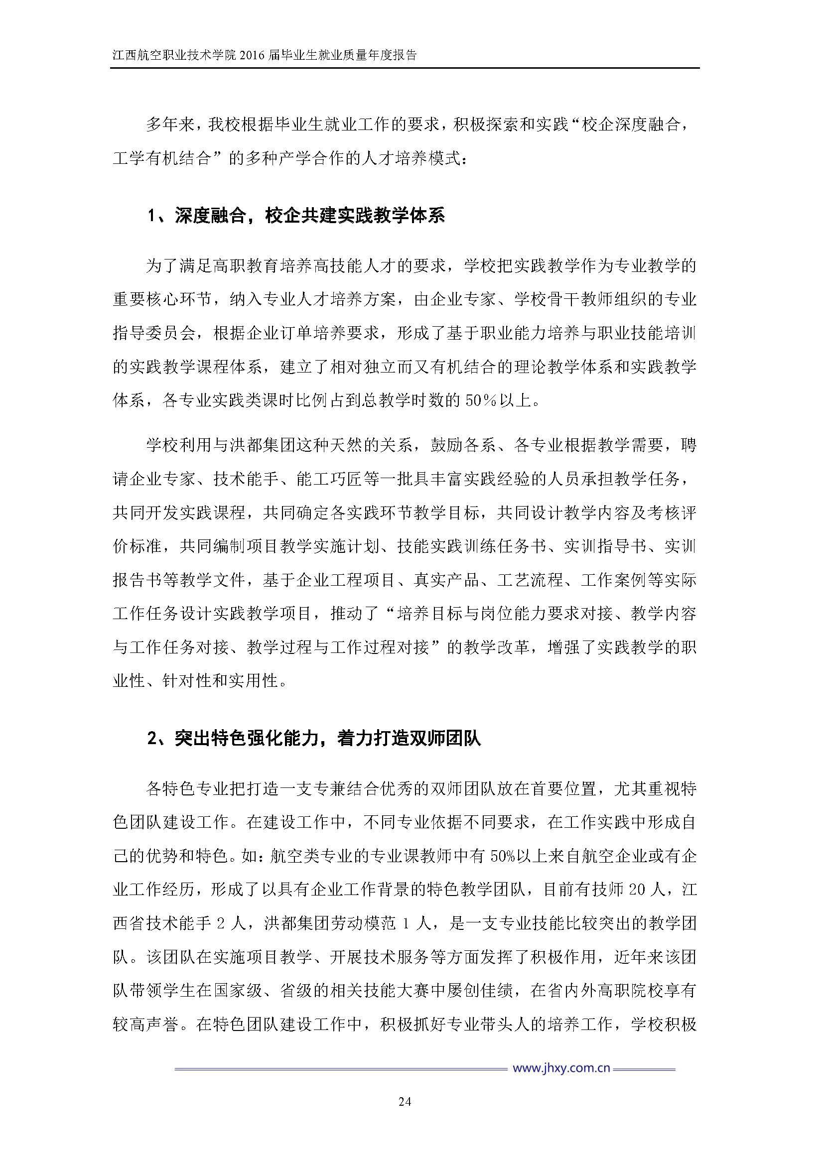 江西航空职业技术学院2016届毕业生就业质量年度报告_Page_31.jpg