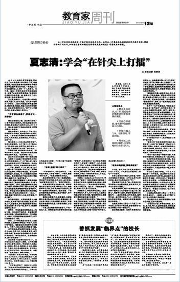 2015.12.16中国教师报 第12版 .jpg