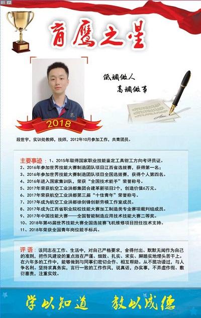 2018—3段世宇.jpg
