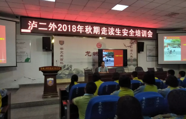 泸二外召开2018年秋期全校走读生安全培训会