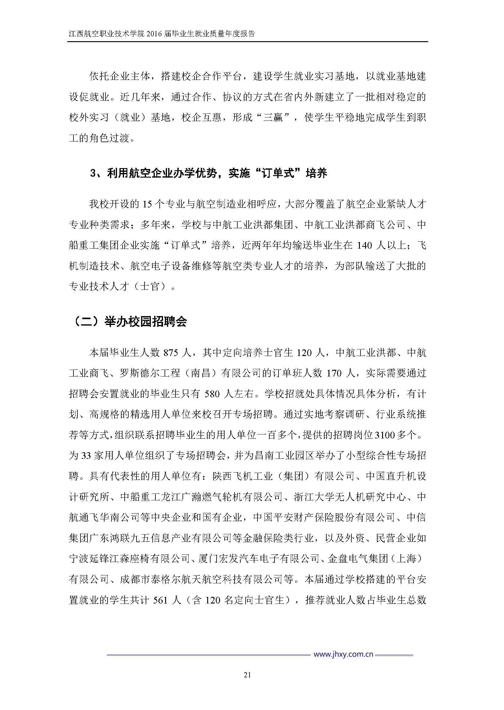 江西航空职业技术学院2016届毕业生就业质量年度报告_Page_28.jpg
