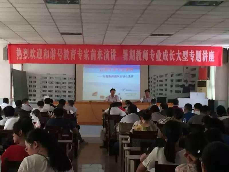 仁沙/双路镇教育区《打造教师的核心素养》专题讲座