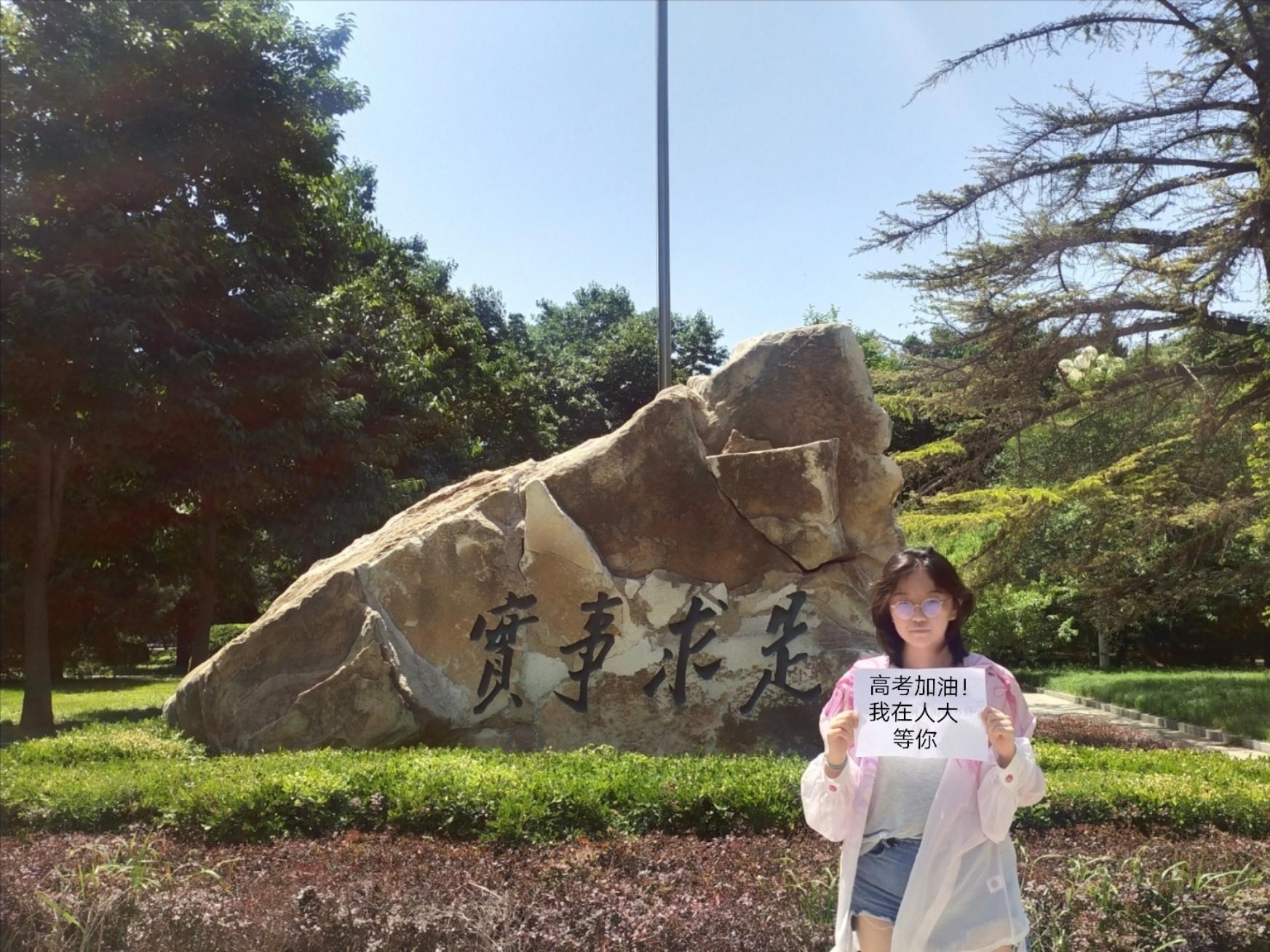 2018届人民大学旺珍.jpg