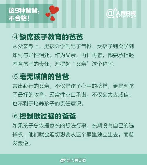 人民日报告诉家长:这10种行为以及9种父母容易把孩子教坏,收藏