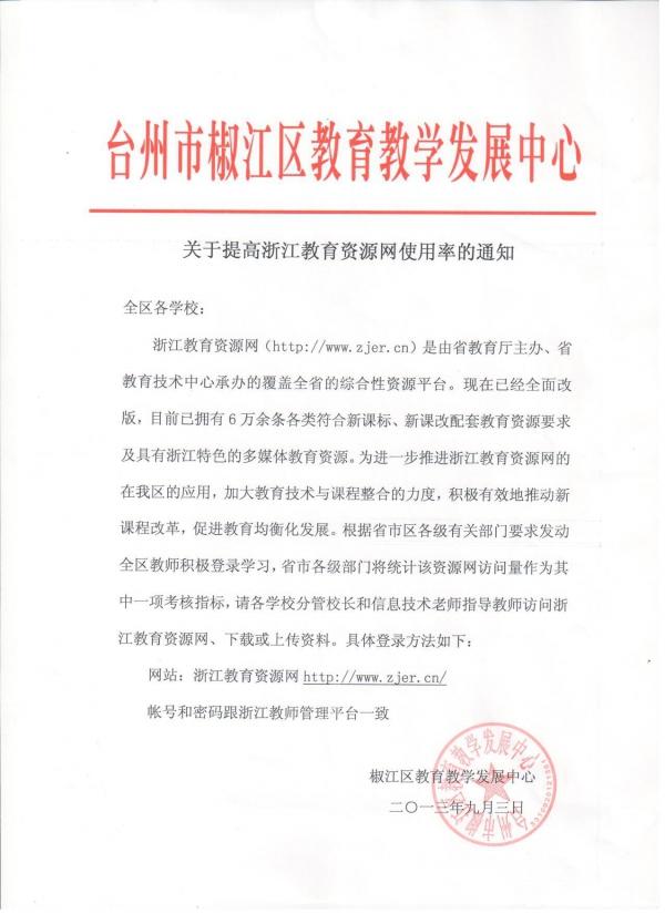 关于提高浙江教育资源网使用率的通知