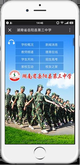 湖南省岳阳县第三中学