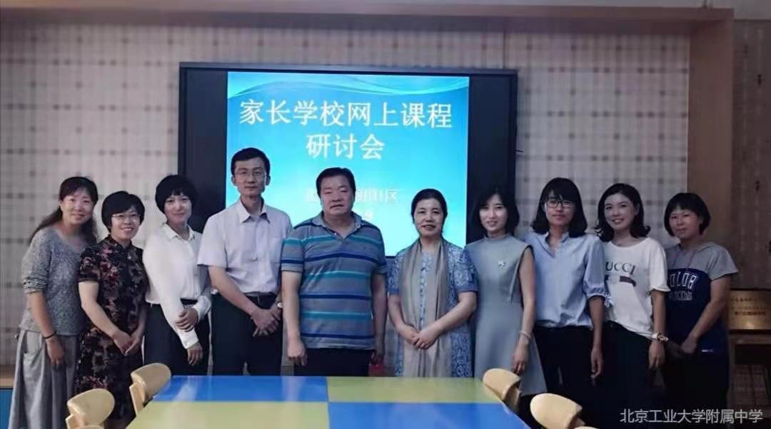 07工作室参加朝阳区家长学校网上课程研讨会.jpg