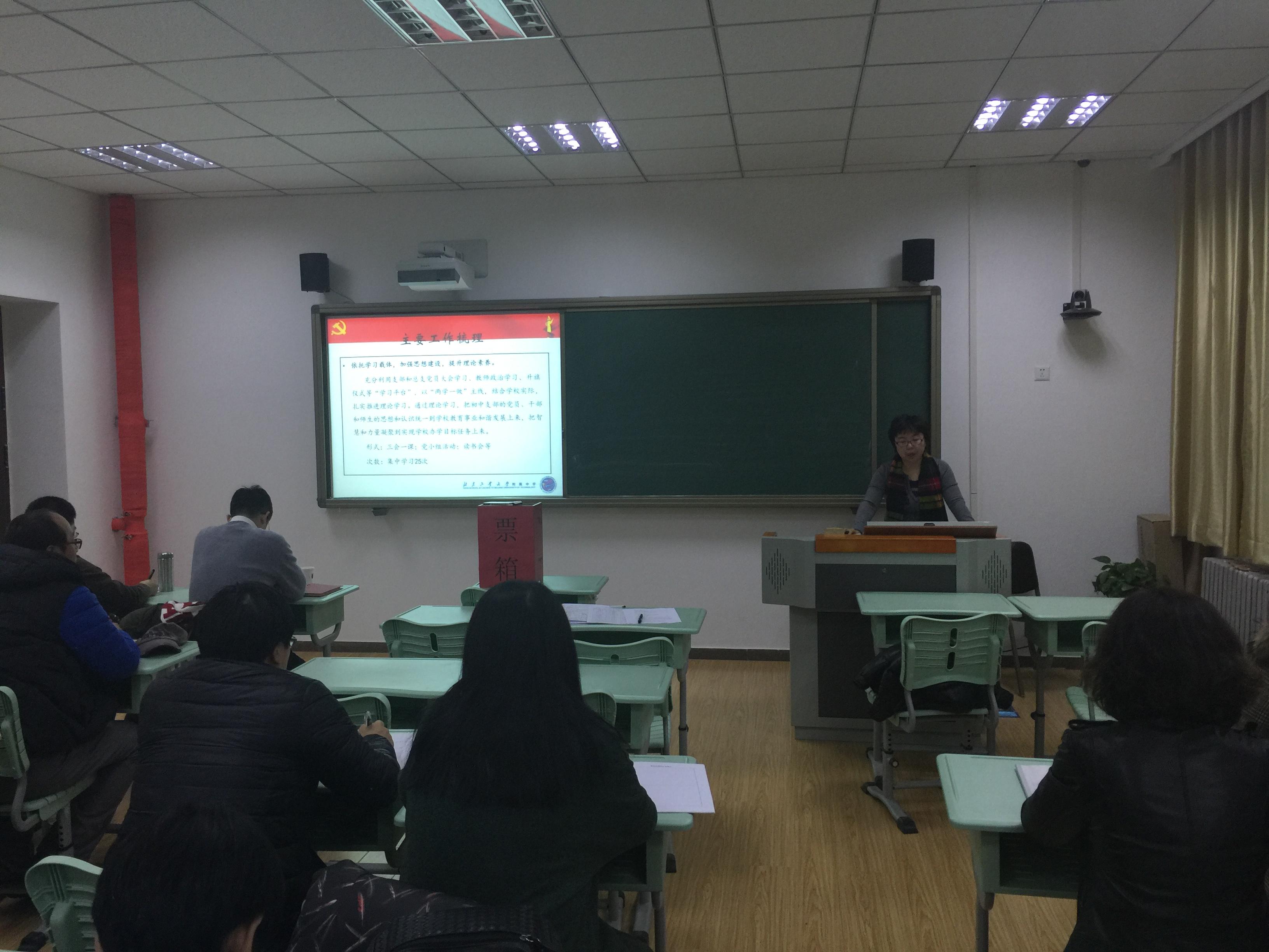 支部书记刘晓丽做工作报告.JPG