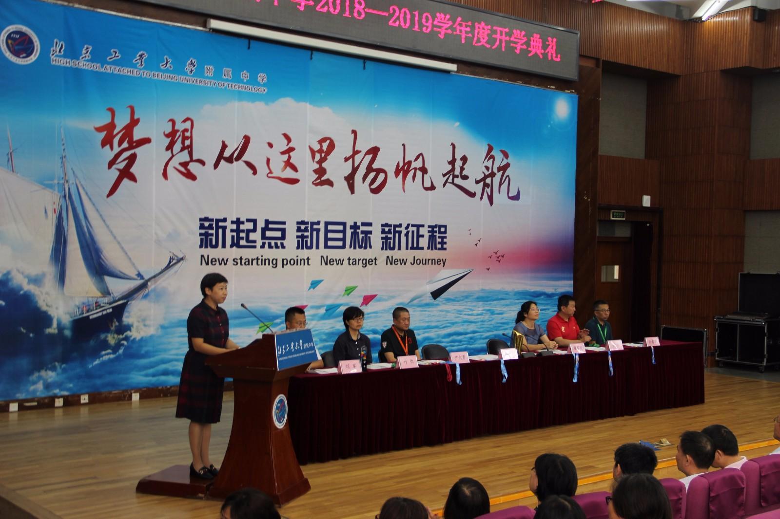 郑蔚青副校长代表刘子远校长做新学年致辞.JPG