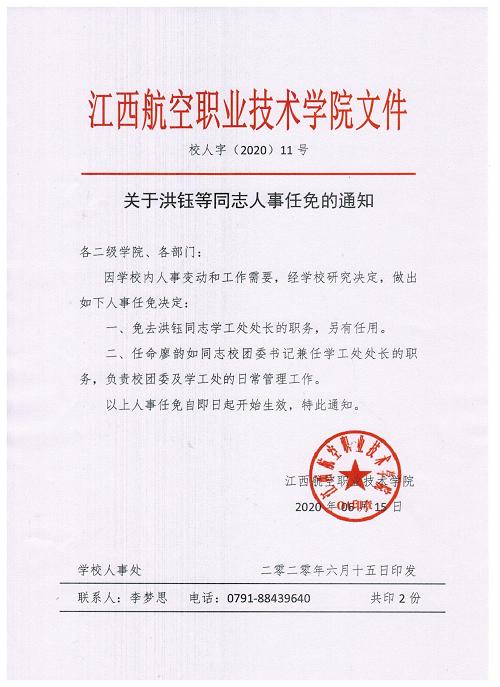 关于洪钰等同志人事任免的通知_00_wps图片.png