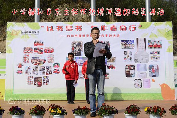 在台州市双语学校2017以书易书活动动员会上的讲话