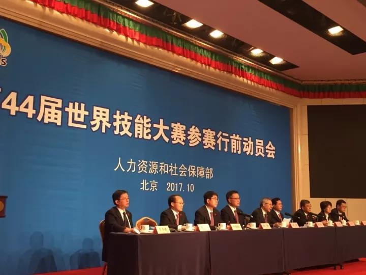 人力资源社会保障部召开第44届世界技能大赛行前动员会3.jpg