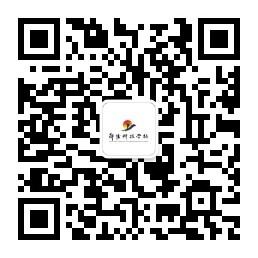郧阳科技学校 二维码