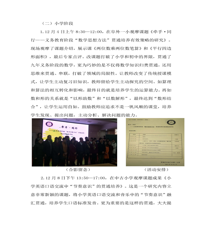 观摩2017北京市西城区科研月活动汇报材料(温俊芳12.12)_页面_4.jpg