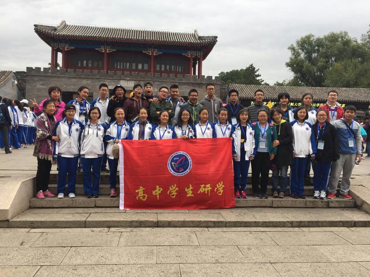 北京工业大学附属中学组织西藏学生赴承德、安徽、井冈山开展文化研学活动